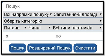 Рис 14. Інтерфейс пошукової системи ЗІР та мобільних додатків на відповідних мобільних пристроях